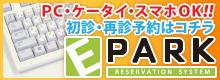 PC・ケータイ・スマホOK!! 初診・最新予約はコチラ E-PARK